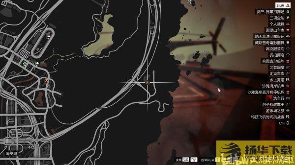 《GTA5》刷飞行载具位置标