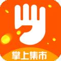 掌上集市下载最新版_掌上集市app免费下载安装