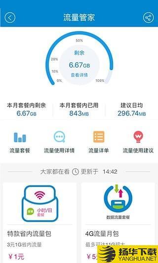 中国移动积分商城