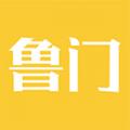 鲁门下载最新版_鲁门app免费下载安装