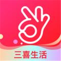 三喜生活下载最新版_三喜生活app免费下载安装