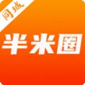 半米圈下载最新版_半米圈app免费下载安装