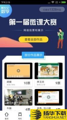 新世纪教师版下载最新版_新世纪教师版app免费下载安装