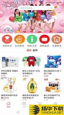 南丰惠生活下载最新版_南丰惠生活app免费下载安装