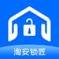 淘安锁匠下载最新版_淘安锁匠app免费下载安装
