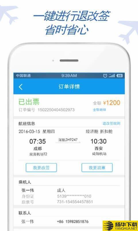 东方电气差旅下载最新版_东方电气差旅app免费下载安装