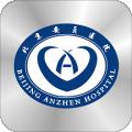 北京安贞医院下载最新版_北京安贞医院app免费下载安装