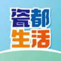 瓷都生活下载最新版_瓷都生活app免费下载安装
