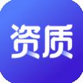 资质宝典下载最新版_资质宝典app免费下载安装