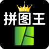 照片拼图王下载最新版_照片拼图王app免费下载安装