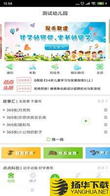 点点学园下载最新版_点点学园app免费下载安装