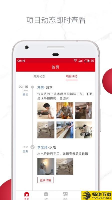 星杰商务下载最新版_星杰商务app免费下载安装