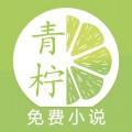 青柠免费小说下载最新版_青柠免费小说app免费下载安装