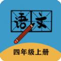 四年级上册语文帮下载最新版_四年级上册语文帮app免费下载安装
