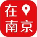 在南京下载最新版_在南京app免费下载安装