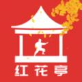 红花亭下载最新版_红花亭app免费下载安装