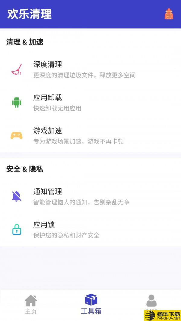 欢乐清理下载最新版_欢乐清理app免费下载安装