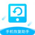 手机恢复助手下载最新版_手机恢复助手app免费下载安装