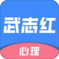 武志红心理下载最新版_武志红心理app免费下载安装