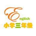 小学三年级英语学习下载最新版_小学三年级英语学习app免费下载安装