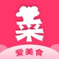爱美食菜谱大全下载最新版_爱美食菜谱大全app免费下载安装