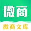 微商文库下载最新版_微商文库app免费下载安装