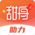 甜舟助力下载最新版_甜舟助力app免费下载安装