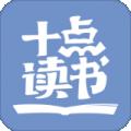 十点读书下载最新版_十点读书app免费下载安装