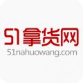 51货源网下载最新版_51货源网app免费下载安装