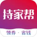 持家帮下载最新版_持家帮app免费下载安装
