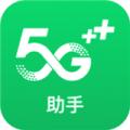 5G助手下载最新版_5G助手app免费下载安装