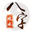 八字风水下载最新版_八字风水app免费下载安装
