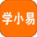 学小易下载最新版_学小易app免费下载安装