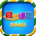 高中同步课堂下载最新版_高中同步课堂app免费下载安装