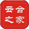 云合之家下载最新版_云合之家app免费下载安装