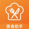 美食小助手下载最新版_美食小助手app免费下载安装