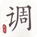 民乐调音器下载最新版_民乐调音器app免费下载安装