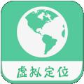 虑似定位精灵下载最新版_虑似定位精灵app免费下载安装
