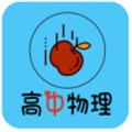 高中物理知识大全下载最新版_高中物理知识大全app免费下载安装