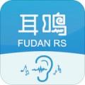 复旦耳鸣RS下载最新版_复旦耳鸣RSapp免费下载安装