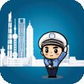 上海交警下载最新版_上海交警app免费下载安装