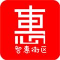 智惠街区下载最新版_智惠街区app免费下载安装