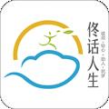 佟话人生下载最新版_佟话人生app免费下载安装