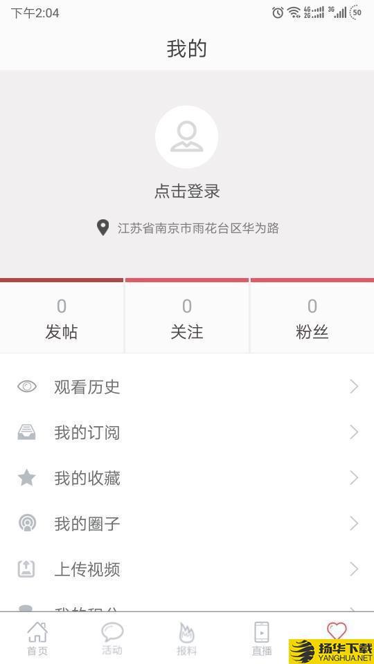 龙江广电网络空中课堂下载最新版_龙江广电网络空中课堂app免费下载安装