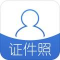 自助证件照下载最新版_自助证件照app免费下载安装