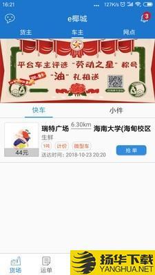 e椰城下载最新版_e椰城app免费下载安装
