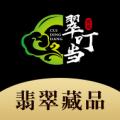 翠叮当藏品下载最新版_翠叮当藏品app免费下载安装