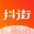 抖街下载最新版_抖街app免费下载安装