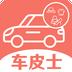 车皮士下载最新版_车皮士app免费下载安装
