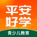 平安好学下载最新版_平安好学app免费下载安装